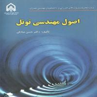 توضيحات کتاب اصول مهندسی تونل حسن صادقی نشر دانشگاه امام حسین