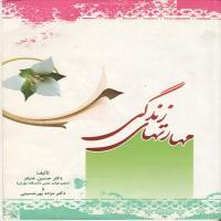 توضيحات کتاب مهارتهای زندگی  حسین خنیفر مرکز نشر هاجر