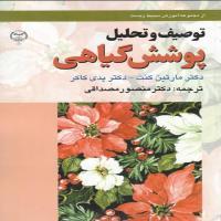 توضيحات کتاب از مجموعه آموزش محیط زیست توصیف و تحلیل پوشش گیاهی  منصور مصداقی نشر جهاد دانشگاهی