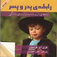 توضيحات کتاب رابطه پدر وپسر عفت حیدری نشر تهران گلپا