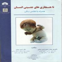 توضيحات کتاب ناهنجاری های جنینی انسان سید محمدحسین نوری موگهی دانشگاه شهید چمران