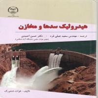 توضيحات کتاب هیدرولیک سدها و مخازن سعید جبلی فرد نشر جهاد دانشگاهی