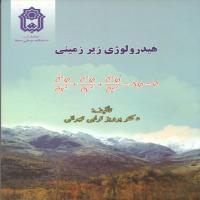 توضيحات کتاب هیدرولوژی زیرزمینی پرویز ترابی تهرانی نشر دانشگاه بوعلی سینا