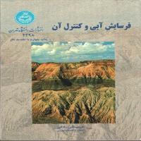 توضيحات کتاب فرسایش آبی و کنترل آن حسینقلی رفاهی نشر دانشگاه تهران