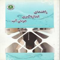 توضيحات کتاب راهنمای اندازه گیری جریان آب مهرداد اسدی نشر کمیته ملی آبیاری و زهکشی ایران