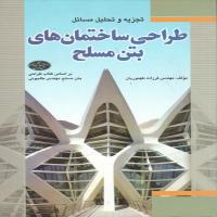 توضيحات کتاب طراحی ساختمان های بتن مسلح فرزانه طهموریان نشر فدک