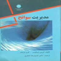 توضيحات کتاب مدیریت سوانح حمیدرضا جعفری نشر دانشگاه تهران