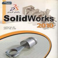 توضيحات کتاب راهنمای کابردی solidworksبهمراه dvd نیما جمشیدی نشرعابد