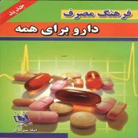 توضيحات کتاب فرهنگ مصرف دارو برای همه  لیلا مرادی  نشر عقیل