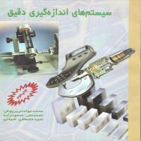 توضيحات کتاب سیستم های اندازه گیری دقیق محمد جواد حریرپوش نشر آذریون