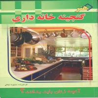 توضيحات کتاب گنجینه خانه داری  محبوبه نجاتی  نشر خلاق