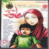 توضيحات پکیج مادران بهشتی موسسه نرم افزاری کوثر