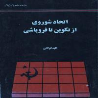 توضيحات کتاب اتحاد شوروی از تکوین تا فروپاشی الهه کولائی نشروزارت امور خارجه