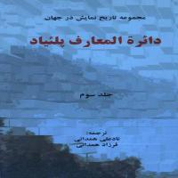 توضيحات کتاب دائره المعارف پلئیاد  (جلد3)ناد علی همدانی  نشر نمایش