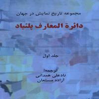 توضيحات کتاب  دائره المعارف پلئیاد (جلد 1)ناد علی همدانی نشرنمایش