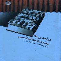 توضيحات کتاب درآمدی به نمایش نامه شناسی دکتر فرهاد  ناظر زاده کرمانی نشر سمت