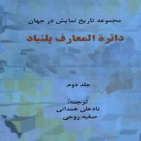 توضيحات کتاب دائرالمعارف پلئیاد(جلد2) ناد علی همدانی نشر نمایش