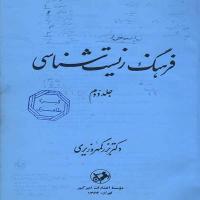 توضيحات کتاب  فرهنگ زیست شناسی (جلد دوم)دکتر بزرگ مهر وزیری نشر امیر کبیر