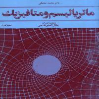 توضيحات کتاب ماتریالیسم و متافیزیک(جلددوم)دکتر محمد صادق نشرموسسه امید