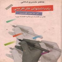 توضيحات کتاب  یادداشت های کار آفرینی برما چه گذشت کاظم خوسرو شاهی نشر فرزانه