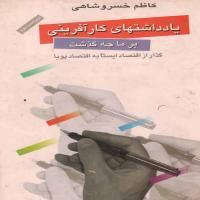 توضيحات کتاب  یادداشت های کار آفرینی کاظم خوسرو شاهی نشر فرزانه