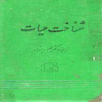 توضيحات کتاب شناخت حیات دکتر محمود بهزاد نشر فرانکلین