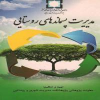 توضيحات کتاب مدیریت پسنمانده های رستایی   دکتر محمد علی عبدالی نشر مطهری