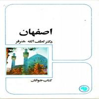 توضيحات کتاب  اصفهان  دکتر لطف الله  هنر  نشر شرکت سهامی کتابهای جیبی