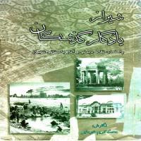 توضيحات کتاب شیراز یادگار گذشتگان محمد کریم خرمایی نشر تخته جمشید