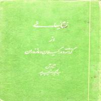 توضيحات کتاب  نشانی هایی از گذشته در گیلان و مازندران جهانگیر سرتیپ پور نشر خرمی