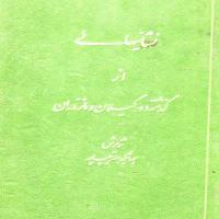 توضيحات کتاب  نشانی هایی از گذشته در گیلان و مازندران جان گیر سرتیپ پور نشر خرمی