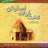 توضيحات کتاب تخت فولاد اصفهان سید احمد عقیلی نشر کانون پژوهش