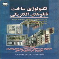 توضيحات کتاب تکنولوژی ساخت تابلوهای الکتریکی علی اکبر یوسف نژاد نشر حریم دانش