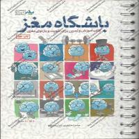 توضيحات کتاب باشگاه مغز حامد اختیاری نشر مهرسا