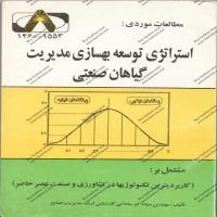 کتاب استراتژی توسعه بهسازی مدیریت گیاهان صنعتی اکبر ساداتی مرکز توسعه علوم مازندران