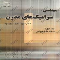 کتاب مهندسی سرامیک های مدرن جلداول محمد ابراهیم ابراهیمی نشر مترجمین