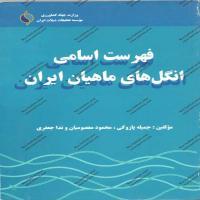 توضيحات کتاب فهرست اسامی انگل های ماهیان ایران جمیله پازوکی موسسه تحقیقات شیلات ایران