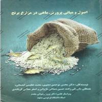 توضيحات کتاب اصول و مبانی پرورش ماهی در مزارع برنج محسن موحدی دهنوی بهتا پژوهش