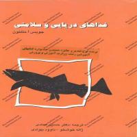 توضيحات کتاب غذاهای دریایی و سلامتی حسین عمادی نشر علمی آبزیان