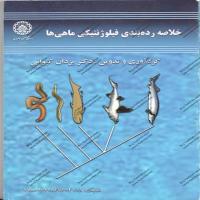 توضيحات کتاب خلاصه رده بندی فیلوژنتیکی ماهی ها یزدان کیوانی دانشگاه صنعتی اصفهان