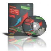 پکیج تصویری مجموعه آموزش اصول و روش سرمایه گذاری در بازار بورس
