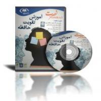 پکیج تصویری آموزش تقیت حافظه نصرت