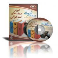 پکیج تصویری آموزش مهارت های تند خوانی نصرت