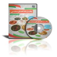 پکیج آموزش تصویری پخت غذاهای سنتی ( خانم مطیعی )