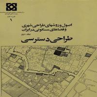 توضيحات کتاب اصول و روشهای طراحی شهری و فضاهای مسکونی در ایران جلد دوم طراحی دسترسی