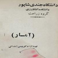 توضيحات کتاب آمار بهمن اهدائی-دانشگاه جندی شاپور اهواز گروه زراعت