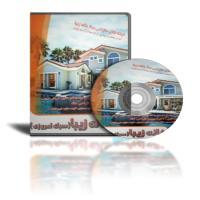 توضيحات پکیج خانه زیبا ( سبک امروزی ) ایده های طراحی یک خانه زیبا