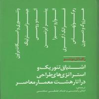 توضيحات کتاب اشتیاق تئوریک و استراتژی طراحی در آثار هشت معمار معاصر ایمان رئیسی نشر کسری