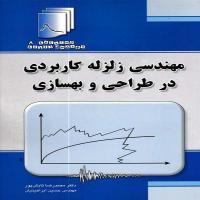 توضيحات کتاب مهندسی زلزله کاربردی در طراحی و بهسازی –محمد رضا تابش پور-فدک استاتیس