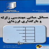 توضيحات کتاب مسائل مبانی مهندسی زلزله و بارگذاری لرزه ای – محمد رضا ابش پور